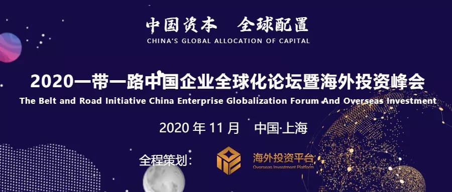 2020中国企业全球化论坛暨海外投资峰会