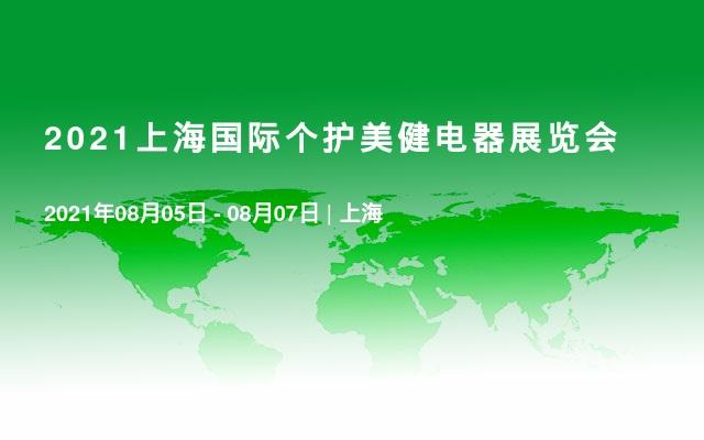 2021上海国际个护美健电器展览会