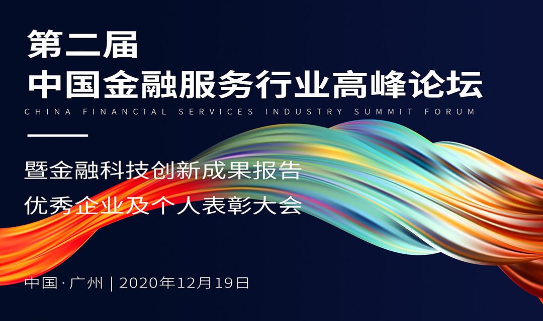 """2020第二届中国金融服务高峰论坛暨""""金融科技创新成果报告""""优秀企业及个人表彰大会"""
