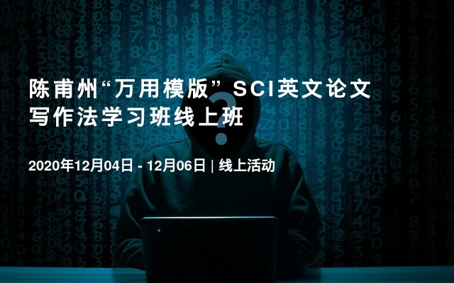 """陈甫州""""万用模版"""" SCI英文论文写作法学习班线上班"""