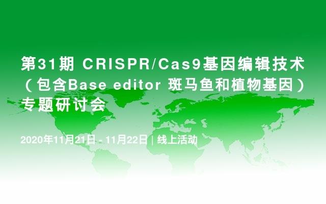第31期 CRISPR/Cas9基因编辑技术(包含Base editor 斑马鱼和植物基因)专题研讨会