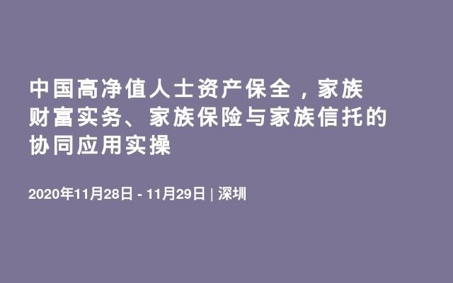 中国高净值人士资产保全,家族财富实务、家族保险与家族信托的协同应用实操