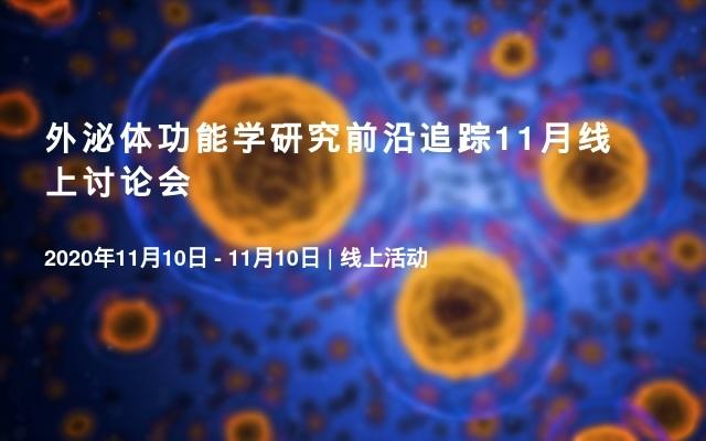 外泌体功能学研究前沿追踪11月线上讨论会