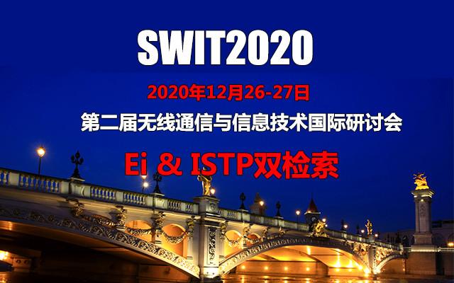 第二届无线通信与信息技术国际研讨会(SWIT2020)
