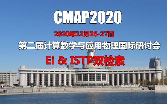 第二届计算数学与应用物理国际研讨会(CMAP2020)