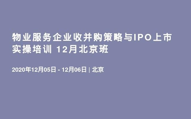 物业服务企业收并购策略与IPO上市 实操培训 12月北京班