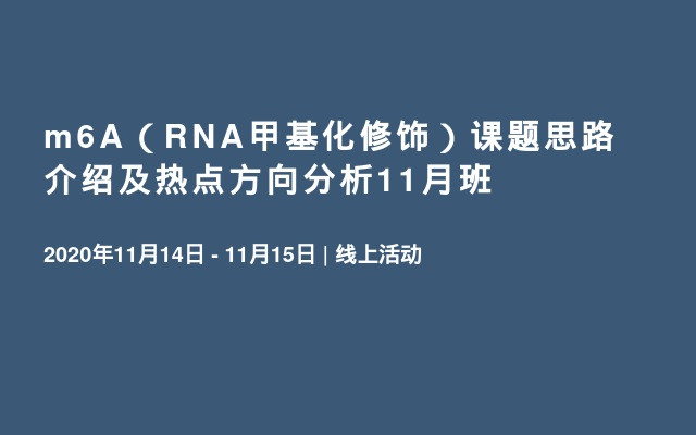 m6A(RNA甲基化修饰)课题思路介绍及热点方向分析11月班