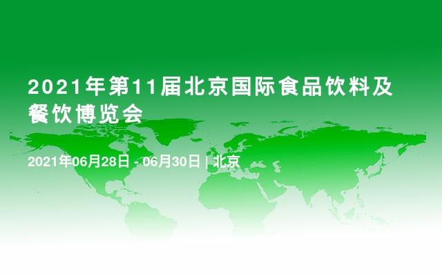 2021年第11届北京国际食品饮料及餐饮博览会