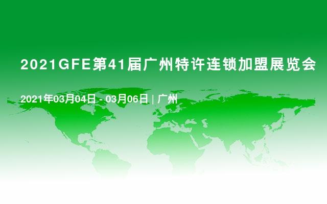 2021GFE第41届广州特许连锁加盟展览会