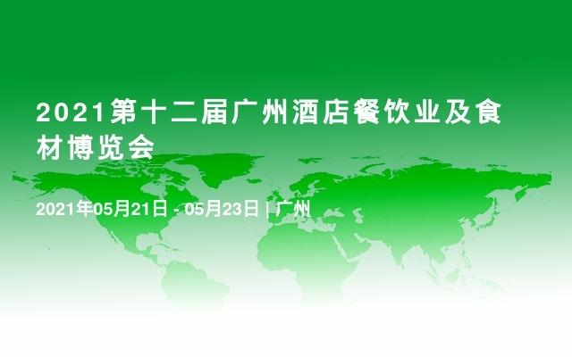 2021第十二届广州酒店餐饮业及食材博览会