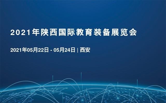 2021年陜西國際教育裝備展覽會