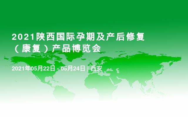 2021陕西国际孕期及产后修复(康复)产品博览会