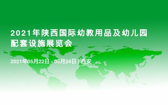 2021年陕西国际幼教用品及幼儿园配套设施展览会