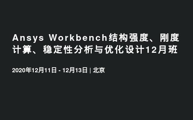 Ansys Workbench结构强度、刚度计算、稳定性分析与优化设计12月班