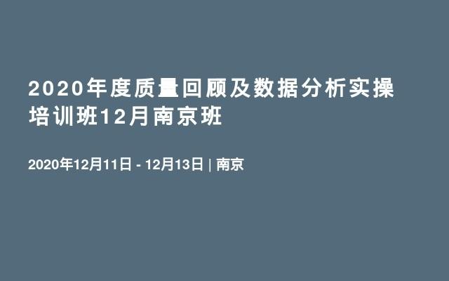 2020年度质量回顾及数据分析实操培训班12月南京班