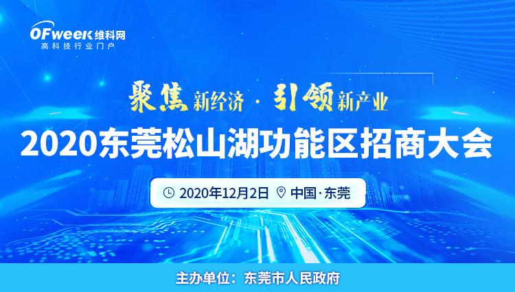 2020东莞松山湖功能区招商大会