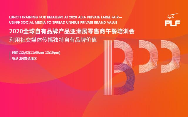 2020全球自有品牌产品亚洲展零售商午餐培训会