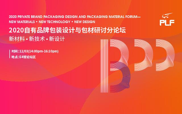 2020自有品牌包装设计与包材研讨论坛——新材料 • 新技术 • 新设计