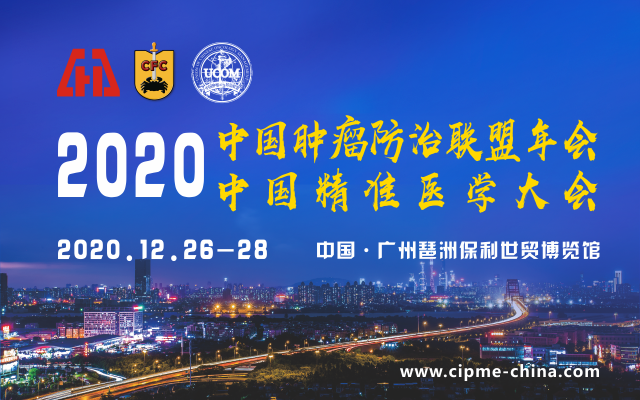 2020中国肿瘤防治联盟年会暨中国精准医学大会