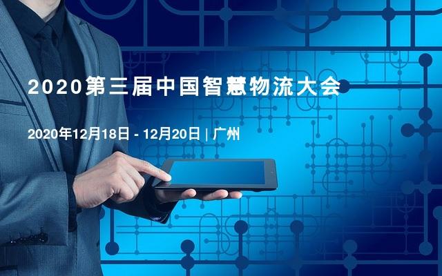 2020第三届中国智慧物流大会