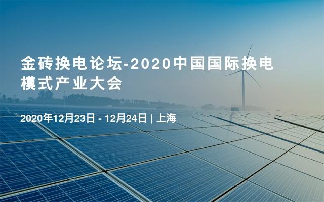 金砖换电论坛-2020中国国际换电模式产业大会
