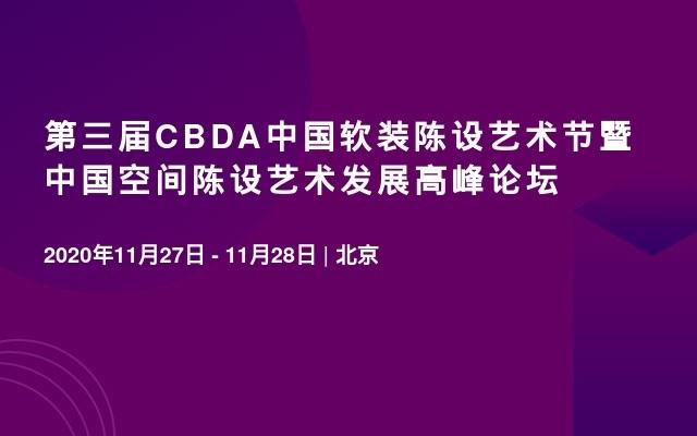第三届CBDA中国软装陈设艺术节暨中国空间陈设艺术发展高峰论坛