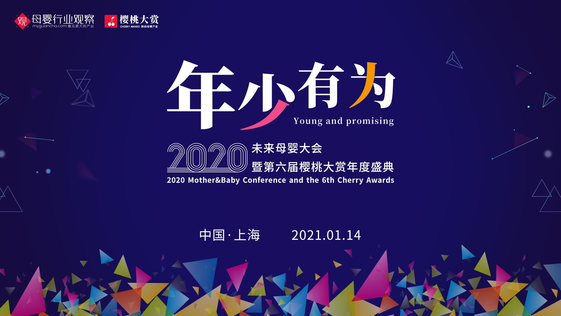 年少有為·2020未來母嬰大會暨第六屆櫻桃大賞年度盛典重磅來襲