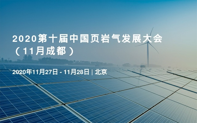 2020第十届中国页岩气发展大会(11月成都)