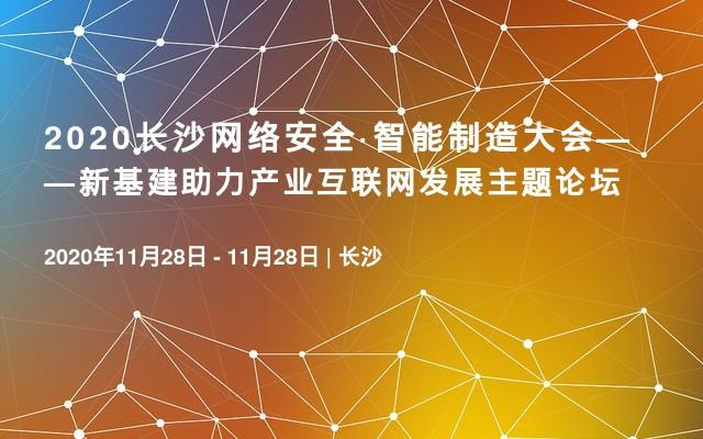 2020长沙网络安全·智能制造大会——新基建助力产业互联网发展主题论坛