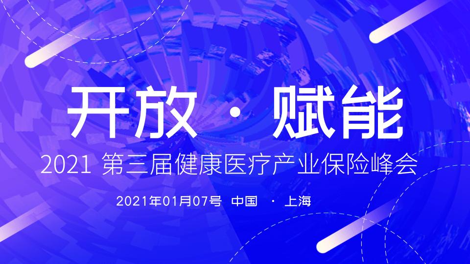 2021健康医疗产业保险峰会及金革奖