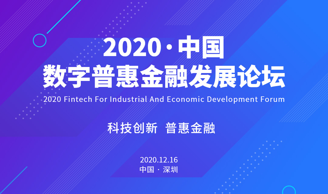 """""""科技创新·普惠金融""""——2020中国数字普惠金融发展论坛"""