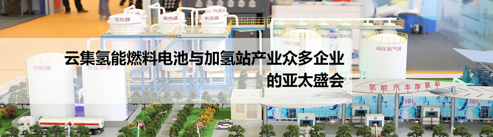 2021第七届中国国际氢能暨燃料电池汽车大会