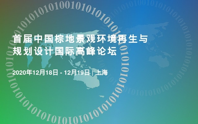 首届中国棕地景观环境再生与规划设计国际高峰论坛