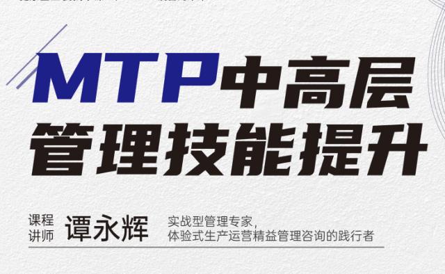 线下公开课-MTP中高层管理技能提升