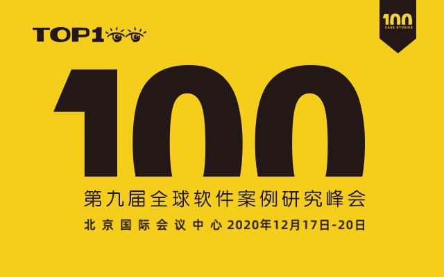2020 TOP100 Summit 全球软件案例研究峰会