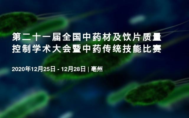 第二十一屆全國中藥材及飲片質量控制學術大會暨中藥傳統技能比賽
