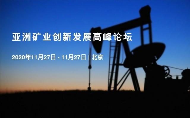 亚洲矿业创新发展高峰论坛