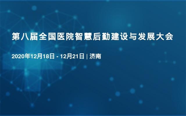 第八届全国医院智慧后勤建设与发展大会