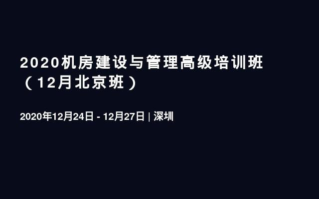 2020机房建设与管理高级培训班(12月北京班)