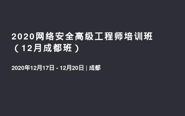 2020网络安全高级工程师培训班(12月成都班)