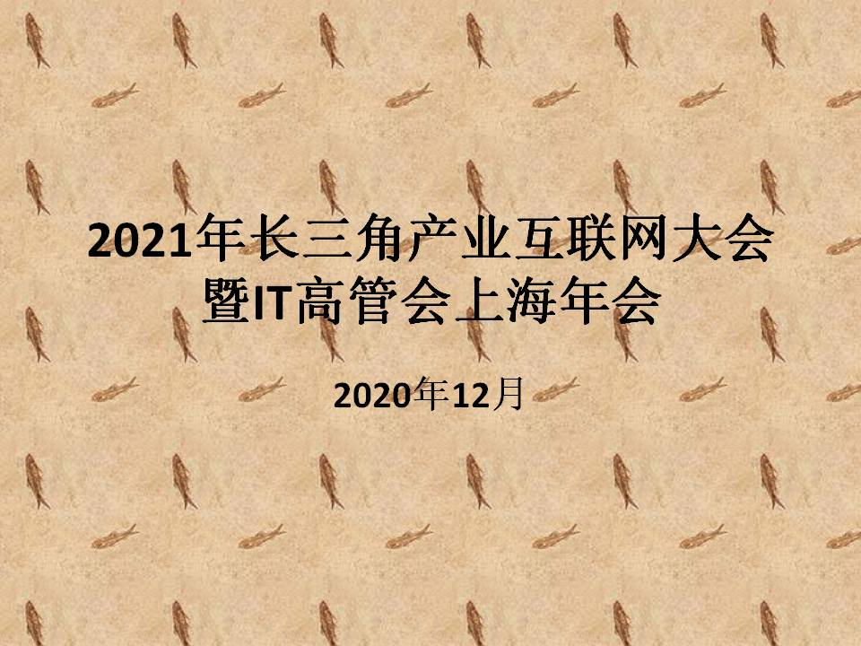 2021年长三角产业互联网大会暨IT高管会上海年会