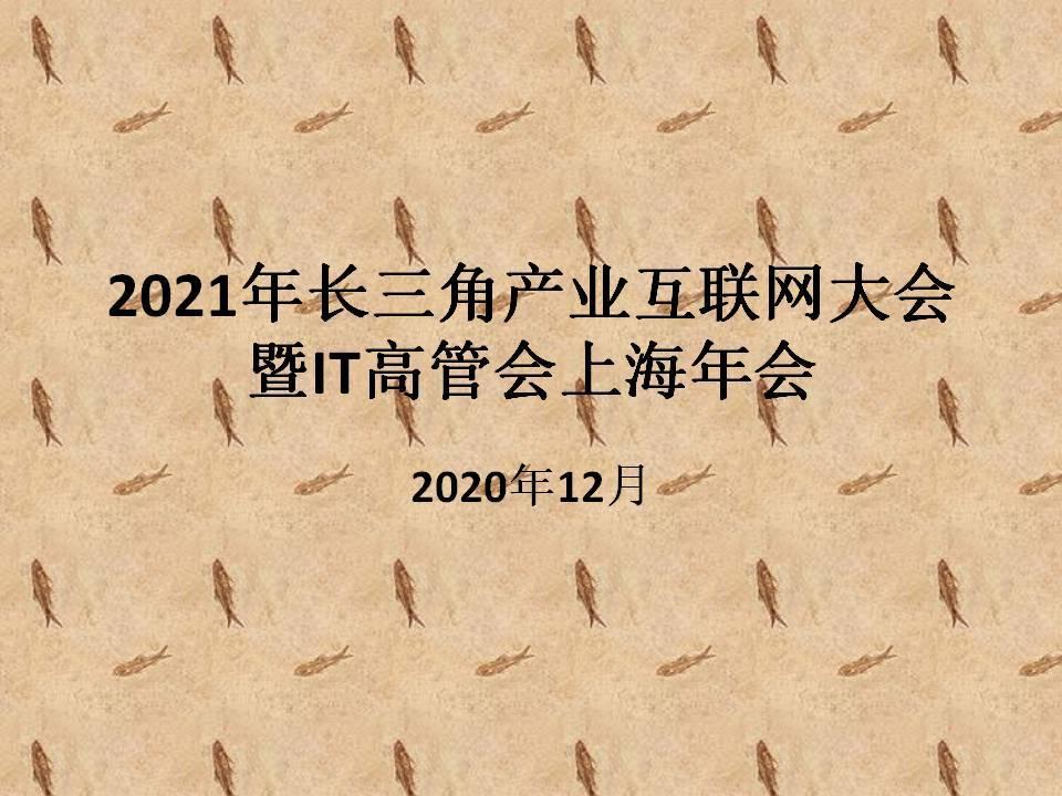 2021年長三角產業互聯網大會暨IT高管會上海年會