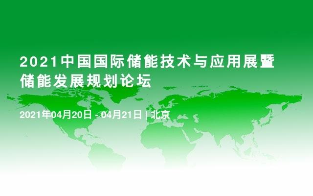 2021中国国际储能技术与应用展暨储能发展规划论坛