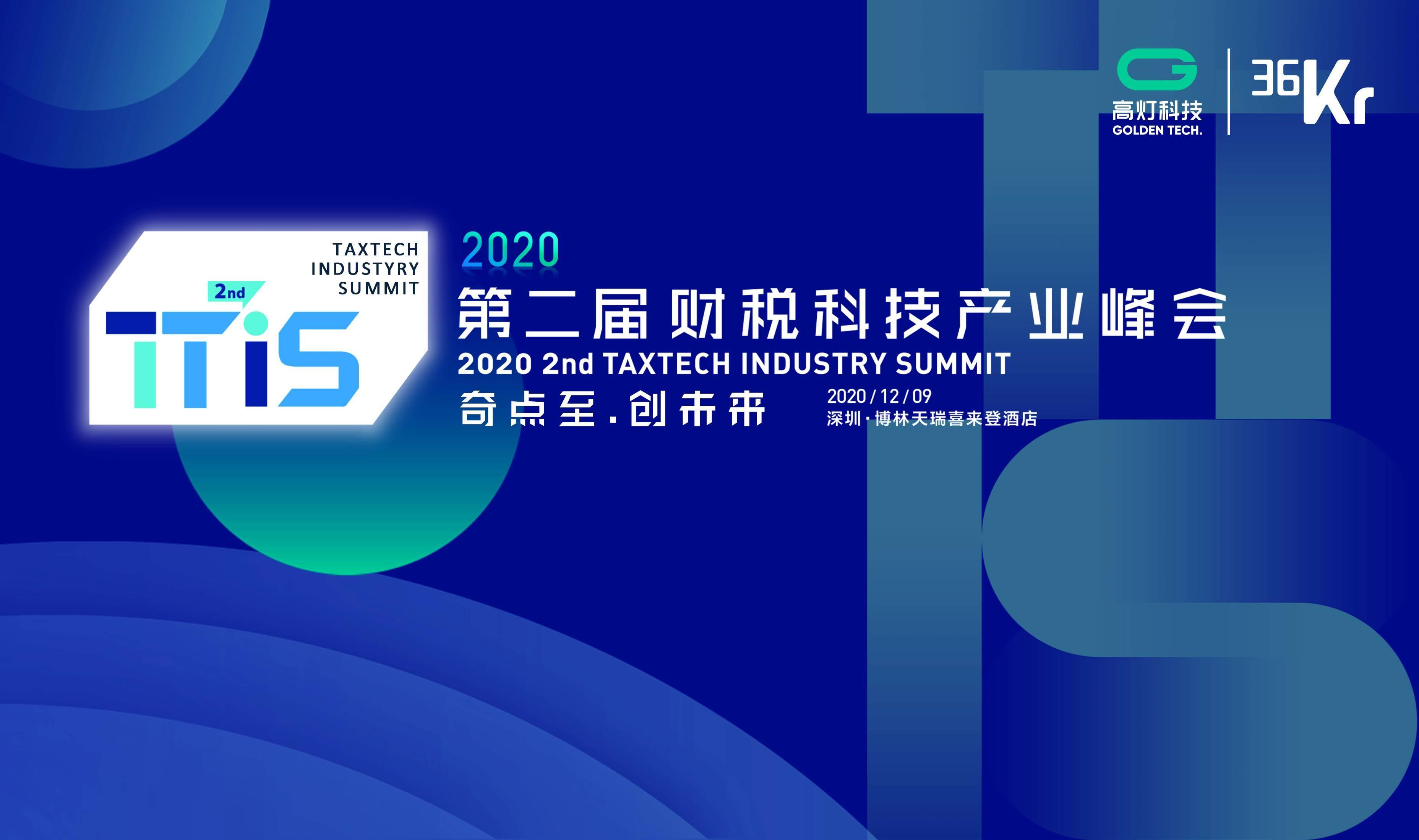 TTIS2020第二届财税科技产业峰会