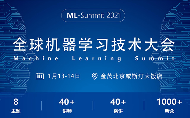 全球机器学习技术大会(北京)