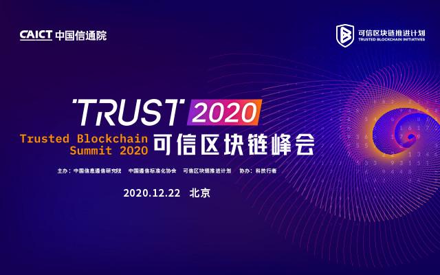2020可信区块链峰会