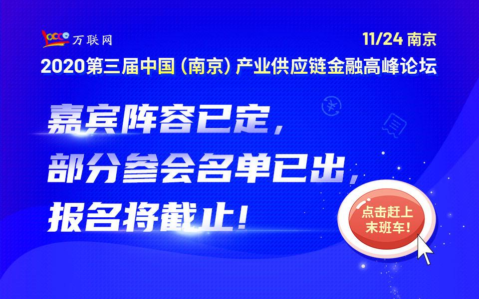2020第三届中国(南京)产业供应链金融高峰论坛