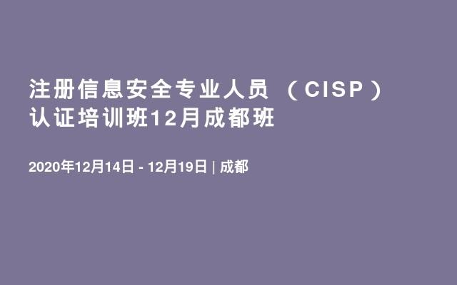 注册信息安全专业人员 (CISP)认证培训班12月成都班