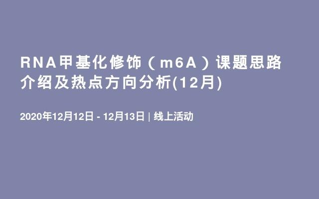 RNA甲基化修饰(m6A)课题思路介绍及热点方向分析(12月)