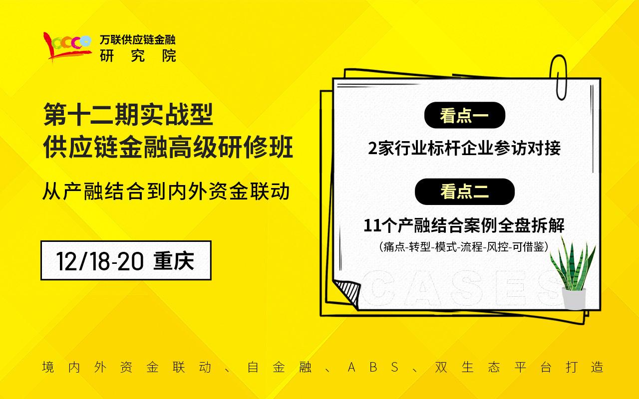 【12月 重庆】供应链金融课程——产融结合专题